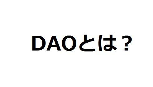DAOとは?