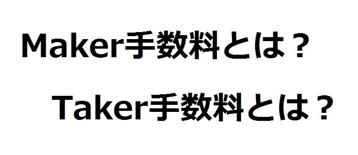Maker、Taker手数料