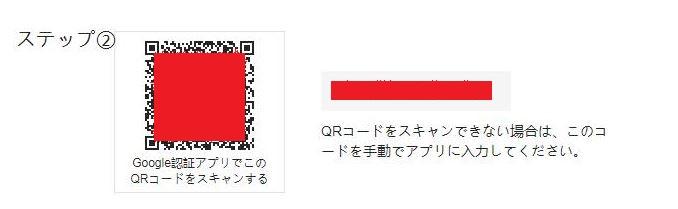 バイナンス2段階認証 QRコード