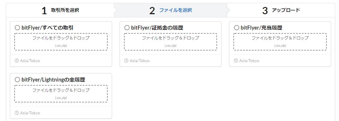 クリプトタクトのビットフライヤーファイル挿入画面