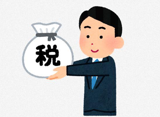 納税する人のイラスト