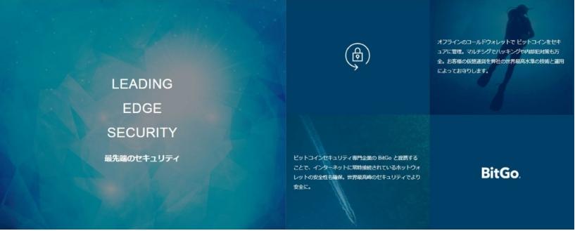 ビットバンク Bitcoin専門セキュリティ会社と提携
