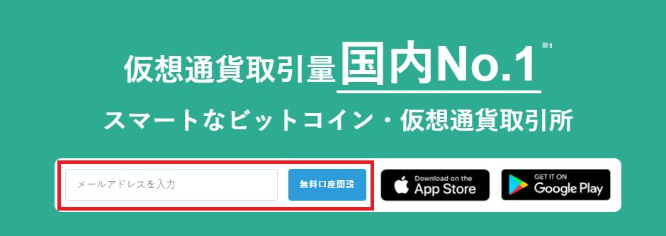 ビットバンク(bitbank)の登録画面