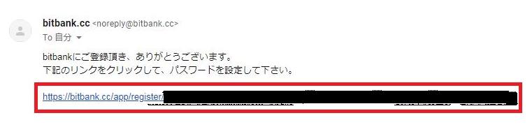 ビットバンク登録メール確認