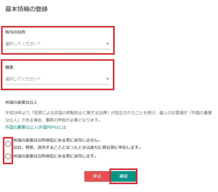 ビットバンク 基本情報の登録