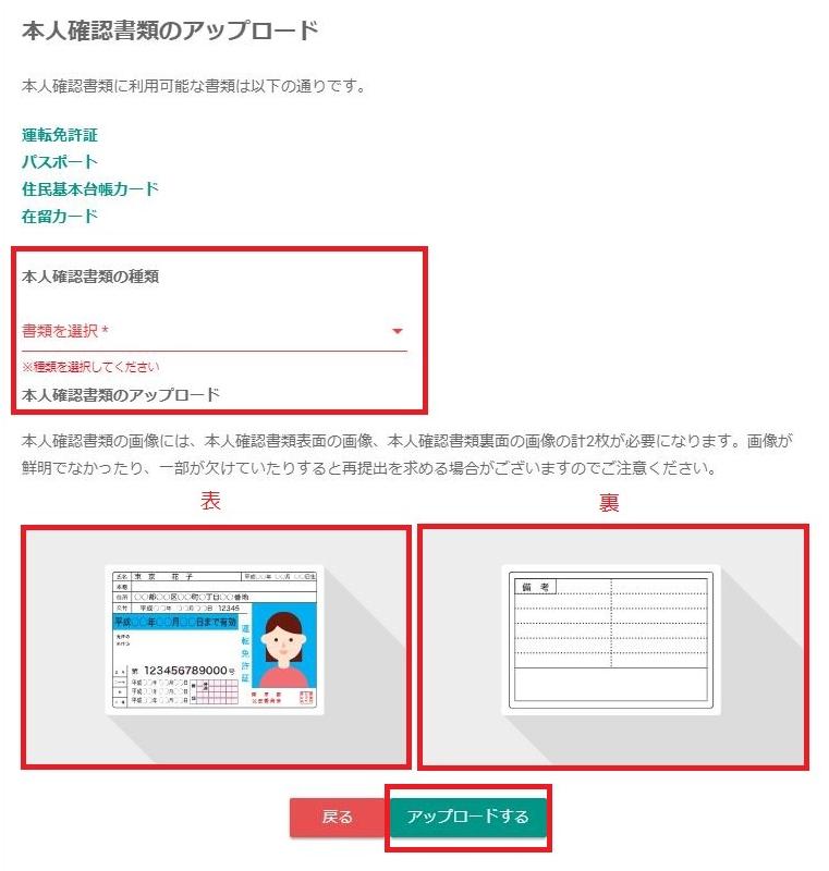 ビットバンク 本人書類のアップロード画面