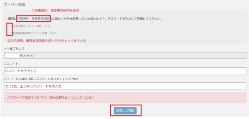 Zaifのユーザー登録画面