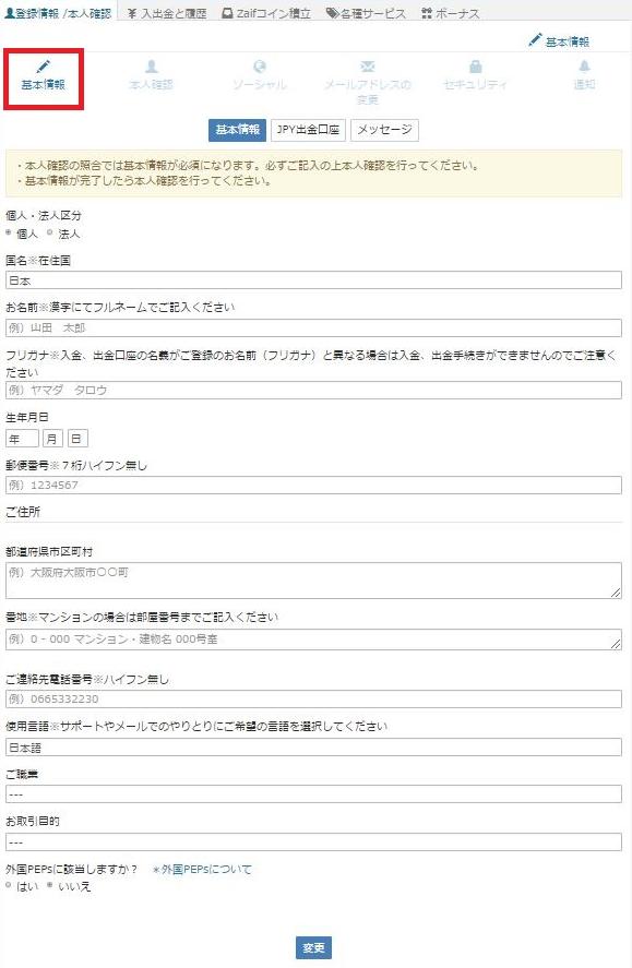 zaif 基本情報画面