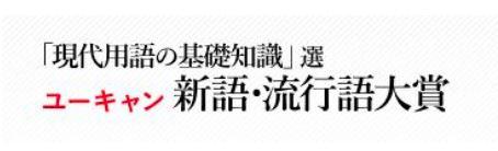 ユーキャン新語流行語大賞