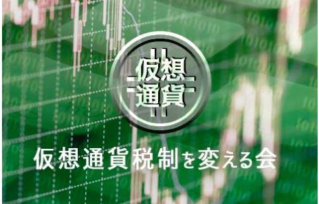 仮想通貨税制を変える会
