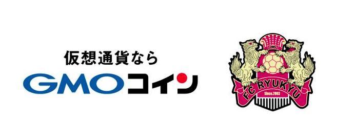 GMOコインとサッカーFC琉球