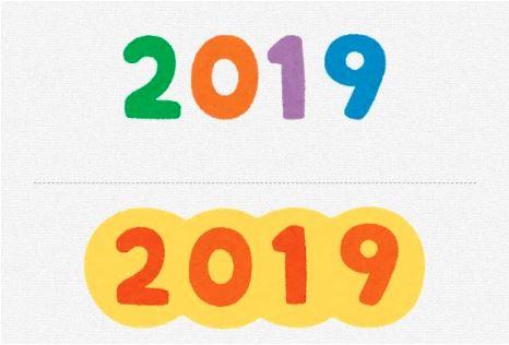 2019年のイラスト