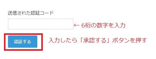 コインチェック、電話番号登録認証画面