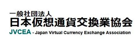日本仮想通貨交換業協会(JVCEA)