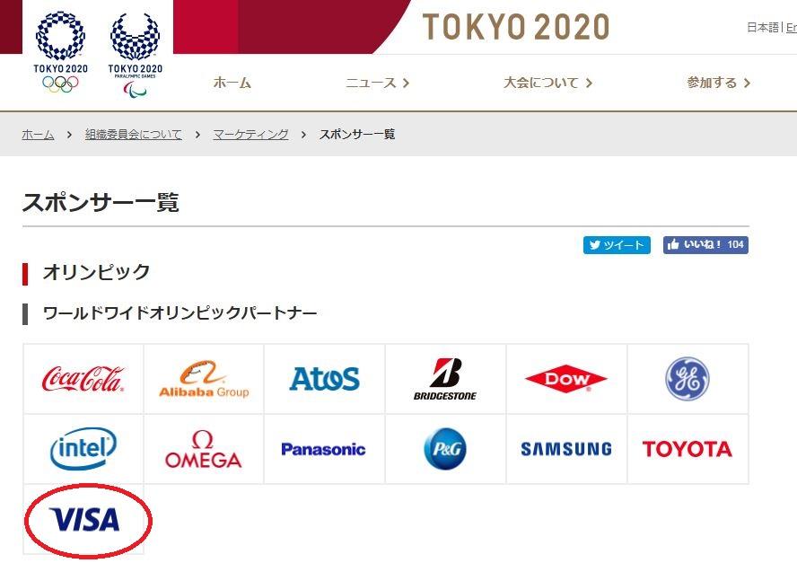 東京オリンピック、パラリンピックのメインスポンサー