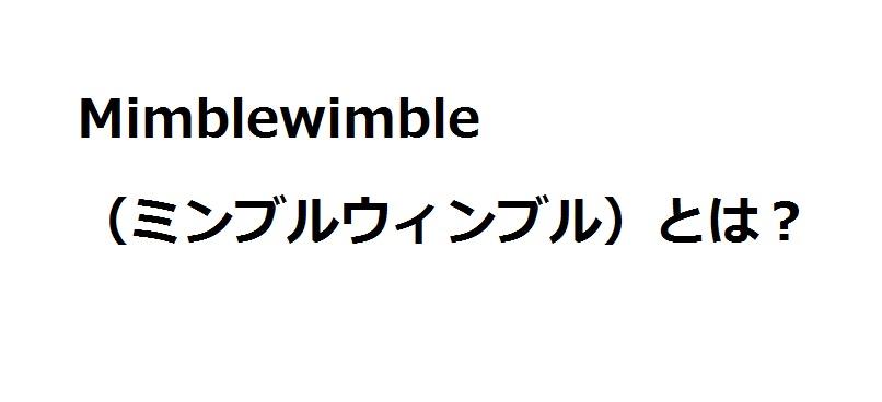 Mimblewimble(ミンブルウィンブル)とは?