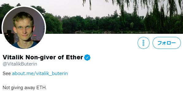 ETHの生みの親のツイッター