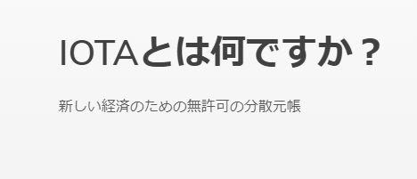 IOTAとは何か?