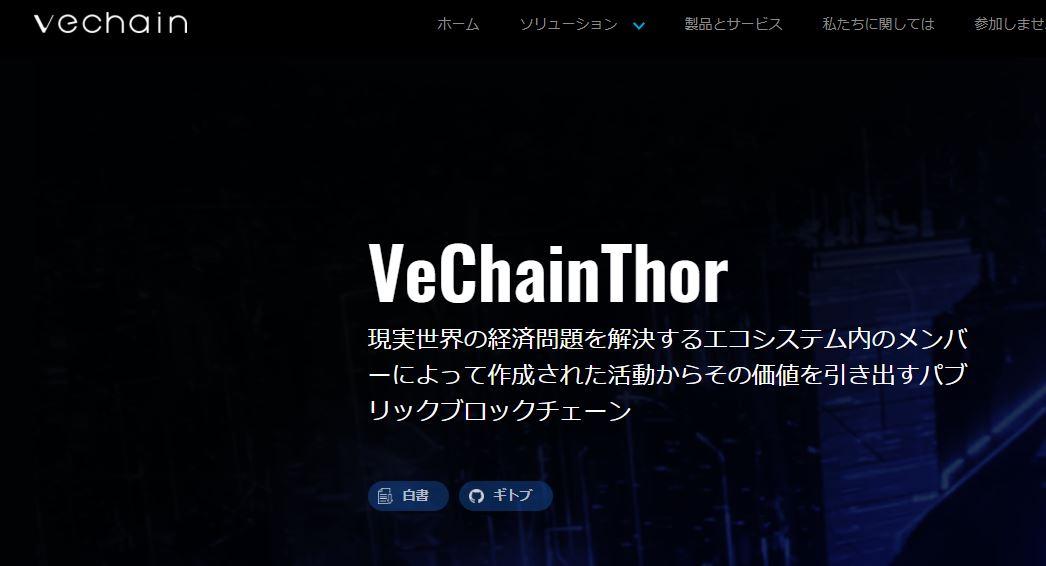 Vechainパブリックブロックチェーン