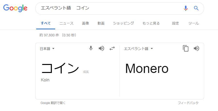 エスペラント語で「コイン」の意味