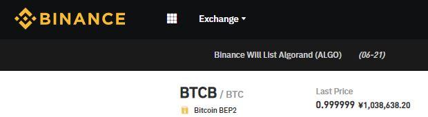 バイナンスBTCB/BTC