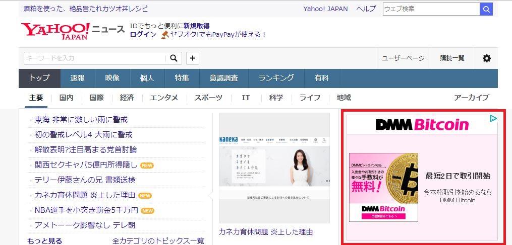 Yahooニュース広告