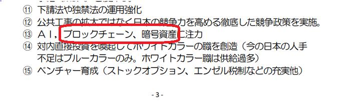 日本維新の会のマニフェスト