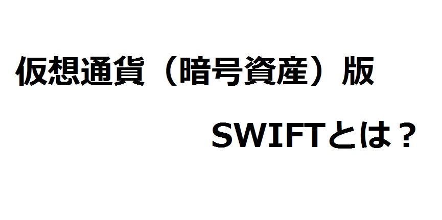仮想通貨(暗号資産)版SWIFTとは?