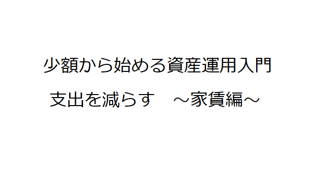 少額から始める資産運用入門~家賃編~