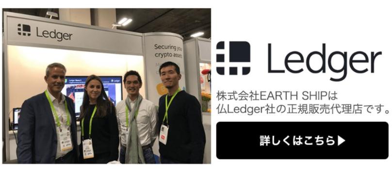 Ledger日本正規代理店 ハードウェアウォレットジャパン