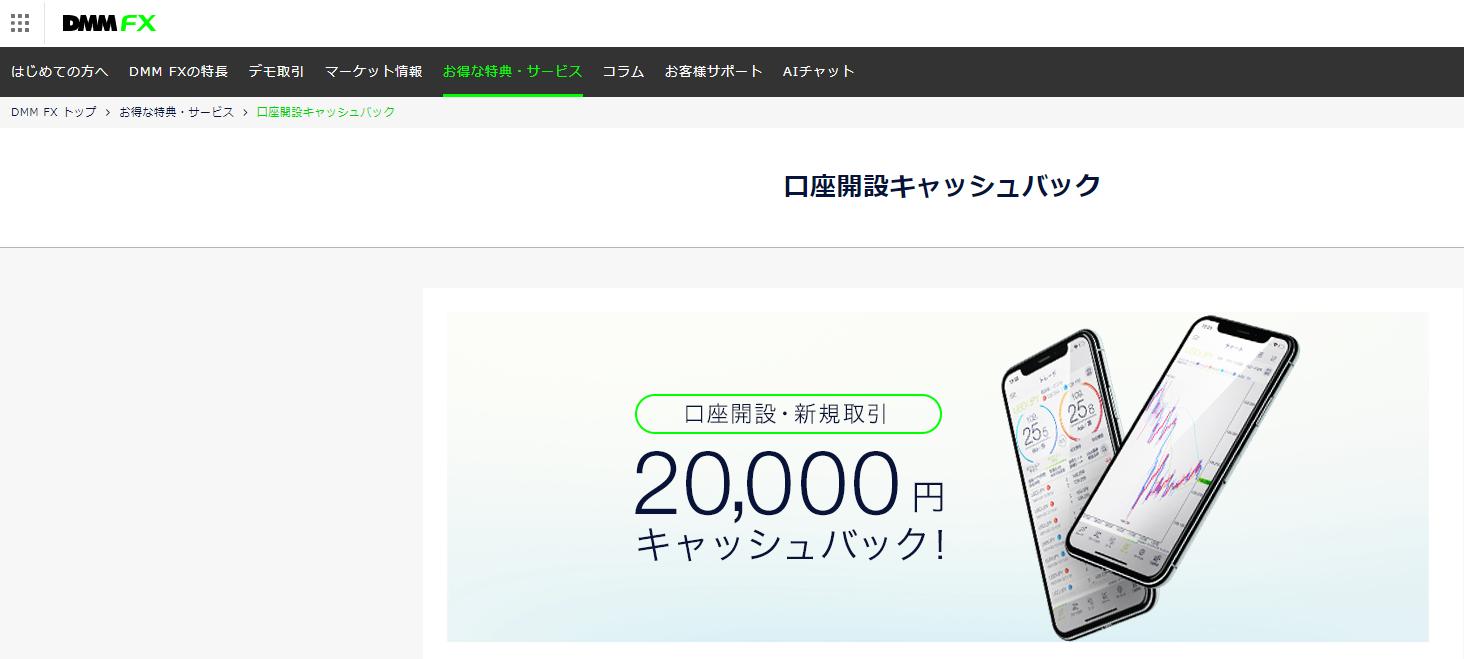 DMM FXの2万円のキャッシュバック