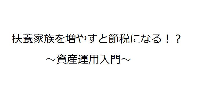 日本では扶養家族を増やすと節税になる ~資産運用入門~