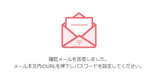確認メール送信画面(TAOTAO)