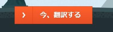 無料オンライン文章翻訳者の「今、翻訳する」ボタン