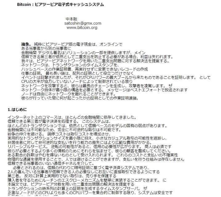 Google翻訳で翻訳した文章