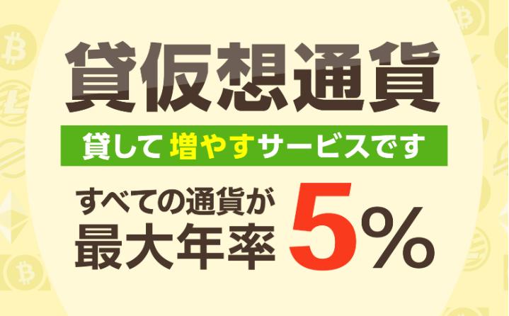 GMO、7種の貸仮想通貨サービスを開始!2020年2月12日(水)~
