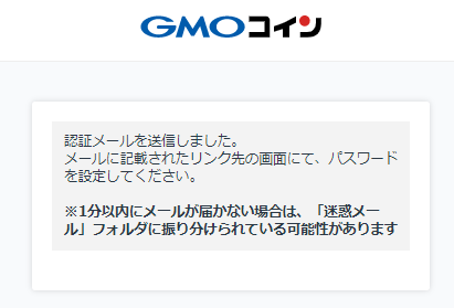 GMOコイン口座開設方法