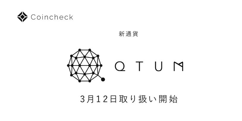 QTUM、コインチェックで取扱い開始