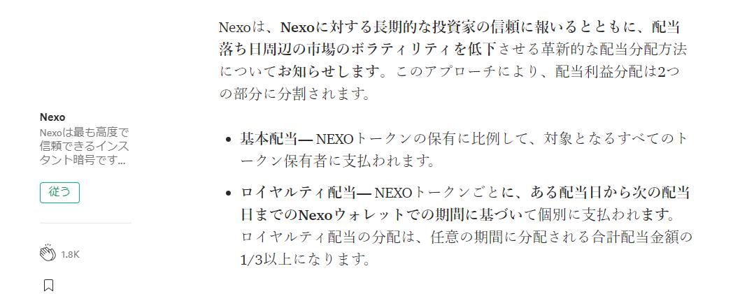 NEXOの配当について